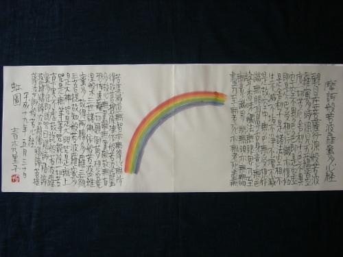 虹図 5/30