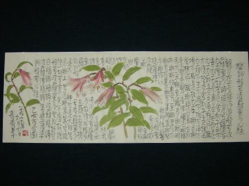 乙女百合図 6/6