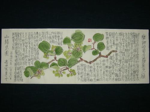 山帰来図 6/26