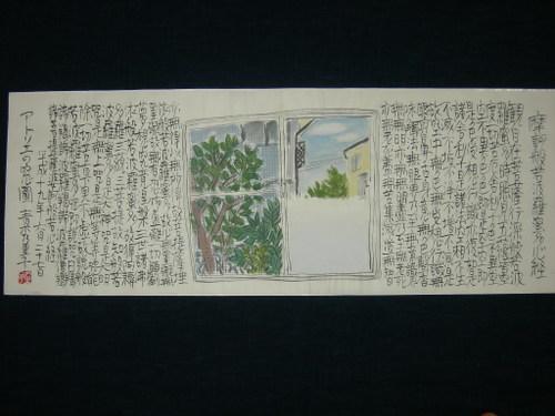 アトリエの窓図 6/27