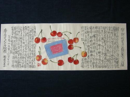 春香ちゃんの手紙図 6/29