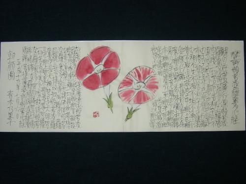 朝顔図 7/6