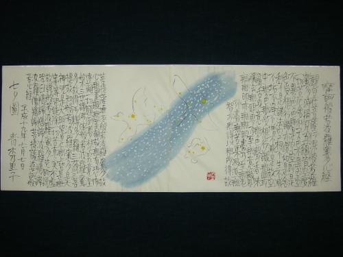 七夕図 7/7
