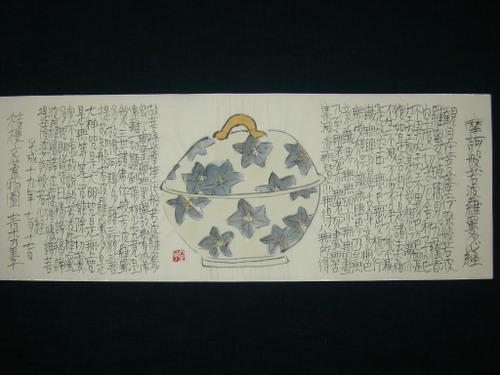 桔梗文蓋物図 7/17