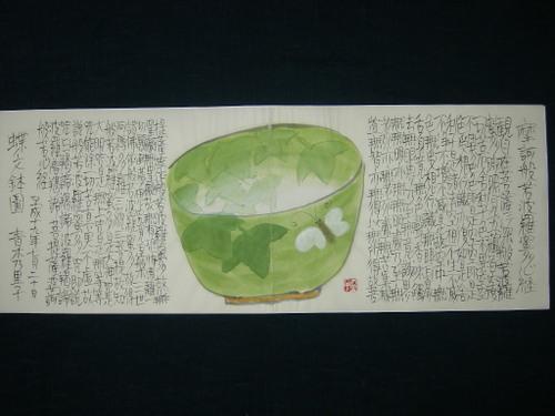 蝶文鉢図 7/20