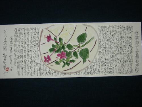 オシロイ花図 7/24