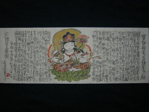 文殊菩薩図 7/31