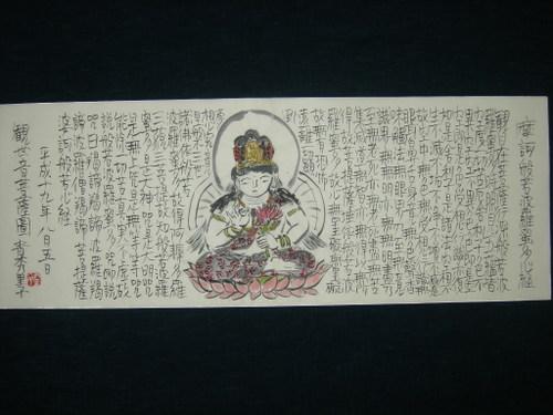 観世音菩薩図 8/5