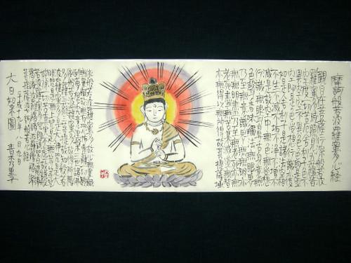 大日如来図 8/9