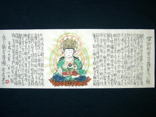 虚空蔵菩薩図 8/10