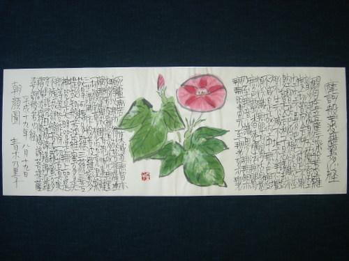 朝顔図 8/19