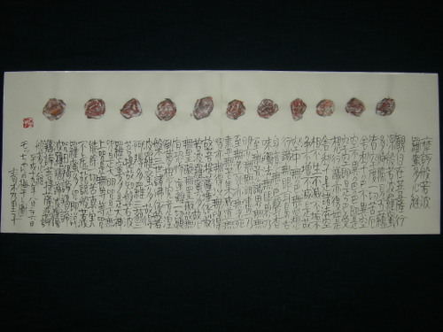 梅干図 8/26