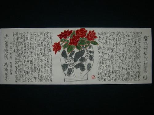 赤薔薇図 9/4