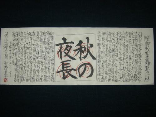 習字のお稽古図 9/7