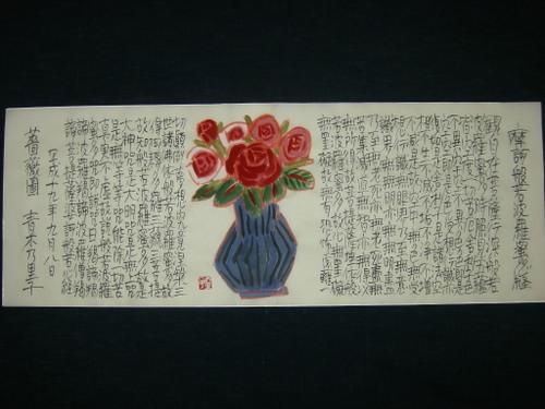 薔薇図 9/8