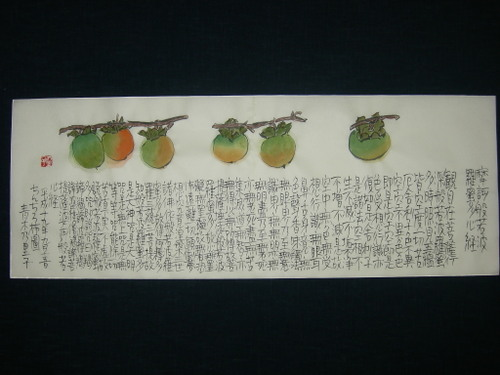 ちんちろ柿図 9/15