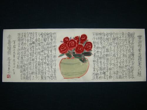 薔薇図 9/17
