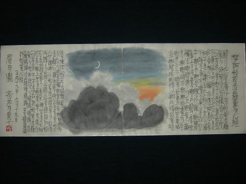 眉月図 9/19