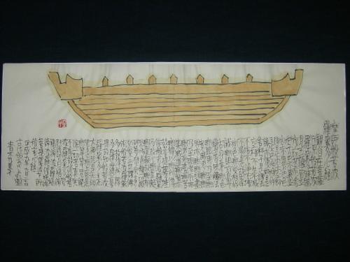 古代船おきよ丸図 9/20