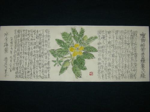 水金梅図 9/21