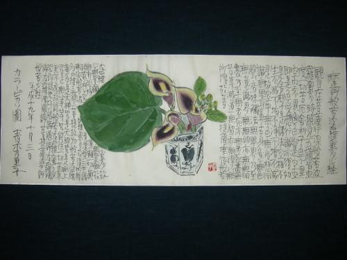 カラー(ピカソ)図 10/3