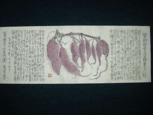 薩摩芋大家族図 10/4