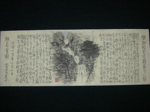 称名滝図 10/10