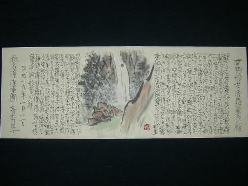 称名滝滝壺図 10/11