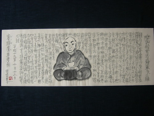 賓頭盧尊者図 10/12