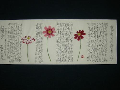 秋櫻図 10/19