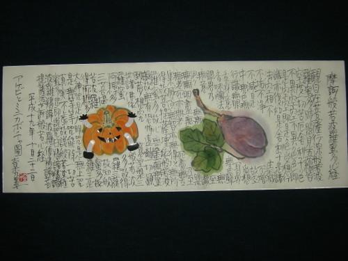 アケビとミニカボチャ図 10/22