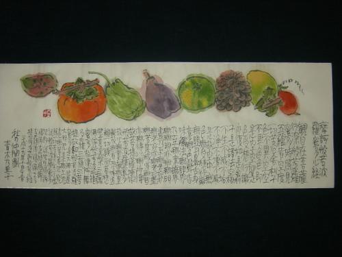 秋の仲間図 10/23