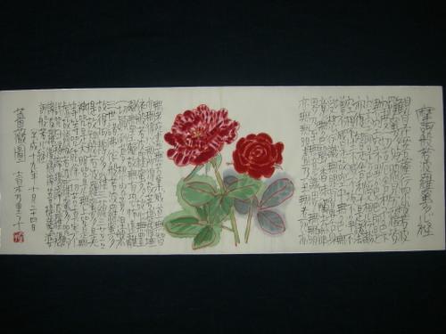 薔薇図 10/24