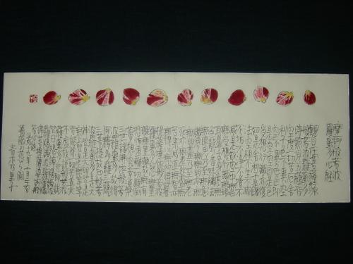 薔薇の花びら図 10/26