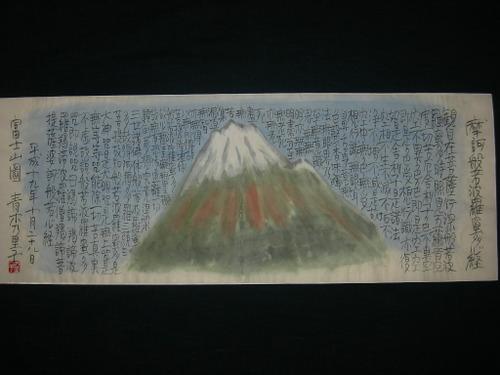 富士山図 10/28