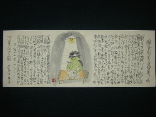 河童読書図 11/2