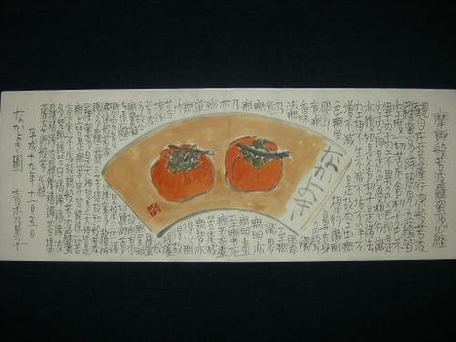 なかよき図 11/5