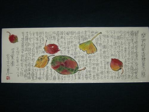 落葉図 11/8