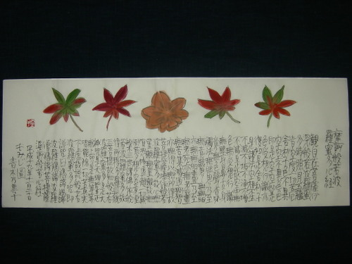 もみじ図 11/20