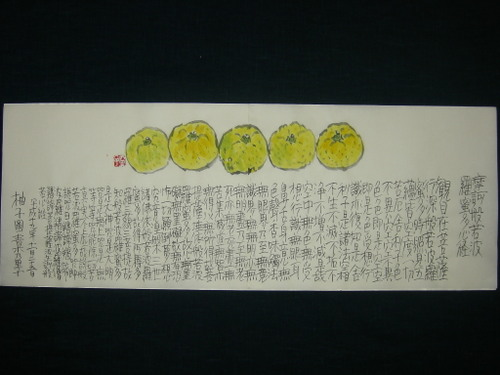 柚子図 11/25