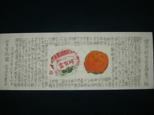 富有柿図 11/26