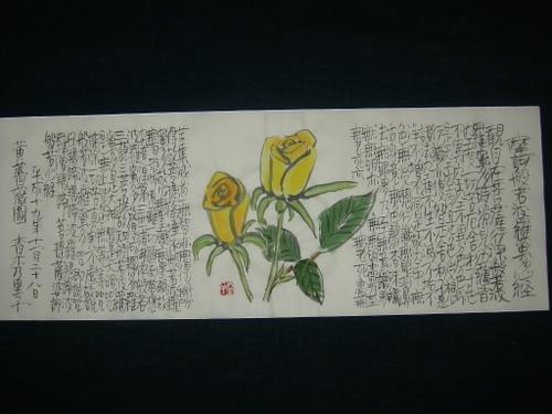 黄薔薇図 11/28