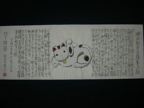 招き猫図 11/30