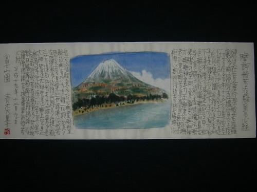 富士山図 12/9
