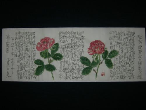 薔薇図 12/10