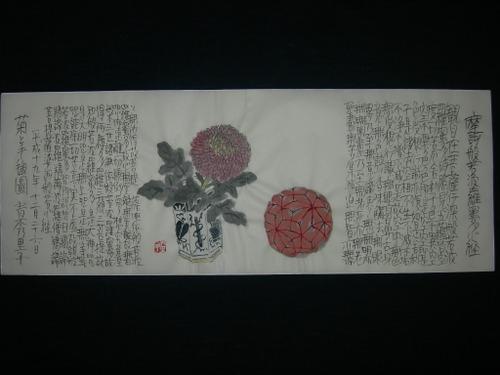 菊と手毬図 12/26