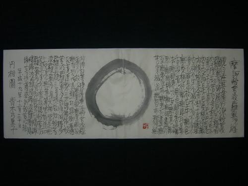 円相図 12/30